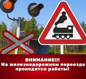 Ремонт железнодорожного пути!
