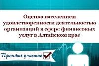 Оценка доступности и удовлетворенности деятельностью в сфере финансовых услуг